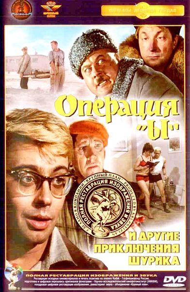 Операция «Ы» и другие приключения Шурика (DVD) (полная реставрация звука и изображения)