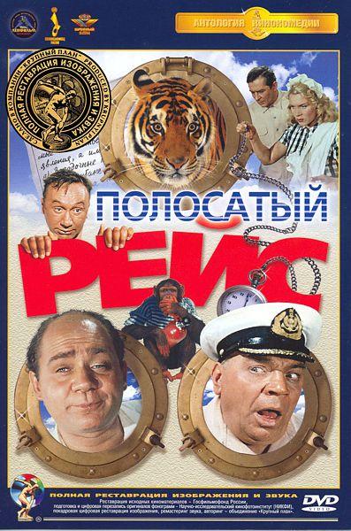 Полосатый рейс (DVD) (полная реставрация звука и изображения)События фильма Полосатый рейс разворачивались на борту советского теплохода, везущего из дальних краев на родину необычный дорогостоящий груз &amp;ndash; полосатых хищников, тигров и львов.<br>