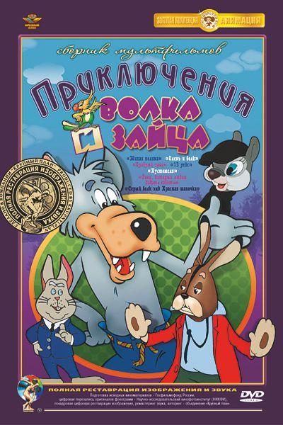 Приключения волка и зайца. Сборник мультфильмов (полная реставрация звука и изображения)