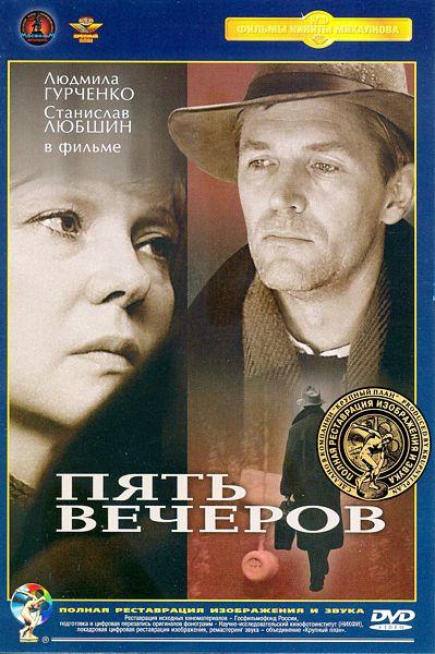 Пять вечеров (DVD) (полная реставрация звука и изображения) фильмы ролана быкова 5 dvd полная реставрация звука и изображения