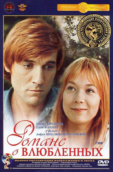 Романс о влюбленных (полная реставрация звука и изображения) романс о влюбленных полная реставрация звука и изображения