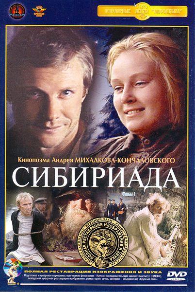 Сибириада. Фильм 1 (полная реставрация звука и изображения)