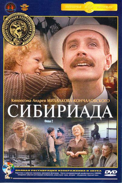 Сибириада. Фильм 2 (полная реставрация звука и изображения)