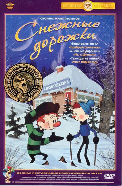 Снежные дорожки. Сборник мультфильмов (полная реставрация звука и изображения)