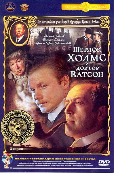 Шерлок Холмс и доктор Ватсон. 2серии (DVD) (полная реставрация звука и изображения)В первой серии фильма Шерлок Холмс и доктор Ватсон мы оказываемся свидетелями знакомства Шерлока Холмса с доктором Ватсоном. Во второй Шерлок Холмс раскроет тайну &amp;laquo;кровавой надписи&amp;raquo; и выследит загадочного неуловимого убийцу.<br>