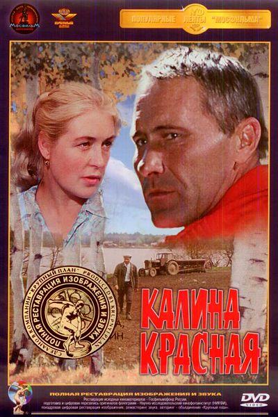 Калина красная (полная реставрация звука и изображения)Геройфильма Калина красная Егор Прокудин &amp;ndash; человек сложной и необычной судьбы, много лет пробывший в заключении. Выйдя из тюрьмы, герой решает податься в деревню, где живет синеглазая незнакомка Люба, с которой он переписывался – ведь надо немного переждать и осмотреться<br>