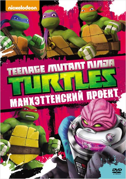 Черепашки-ниндзя: Манхэттенский проект. Выпуск 8 (DVD) Teenage Mutant Ninja Turtles
