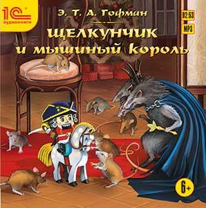 Щелкунчик и мышиный корольПредставляем вашему вниманию аудиокнигу Щелкунчик и мышиный король по произведению Э.Т.А. Гофмана.<br>