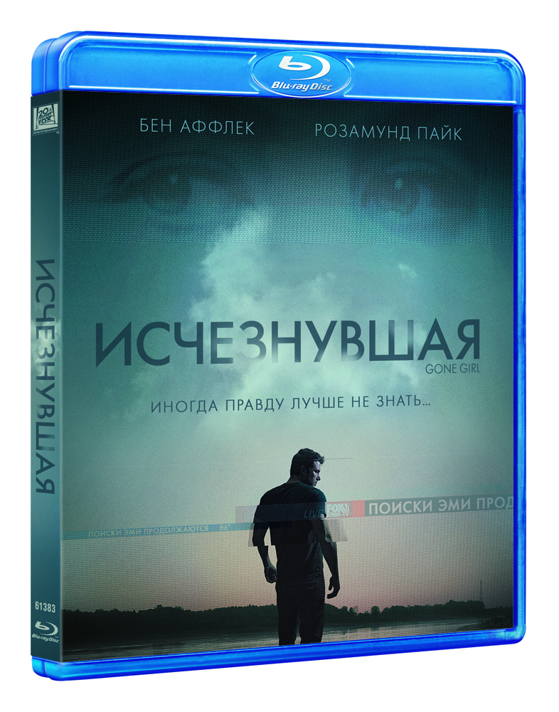 Исчезнувшая (Blu-ray) Gone Girl