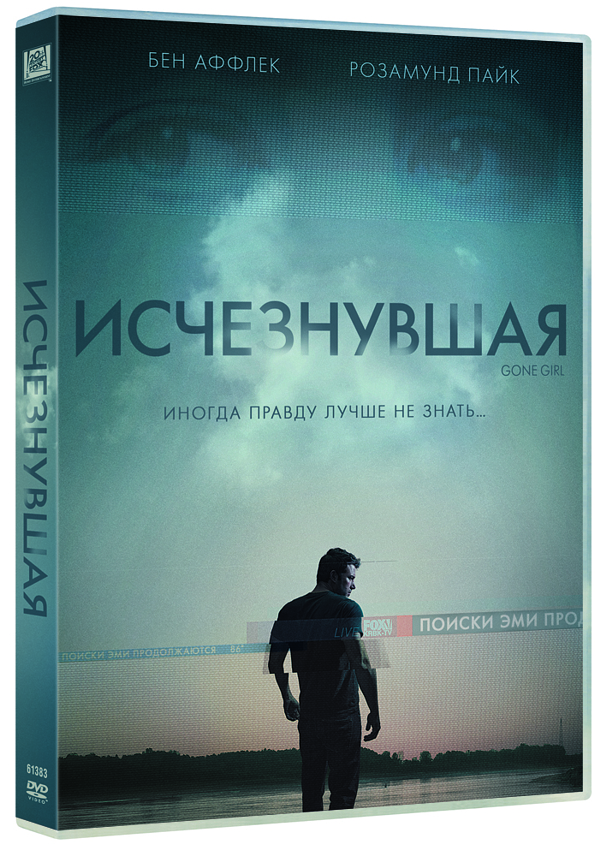 Исчезнувшая (DVD) Gone Girl