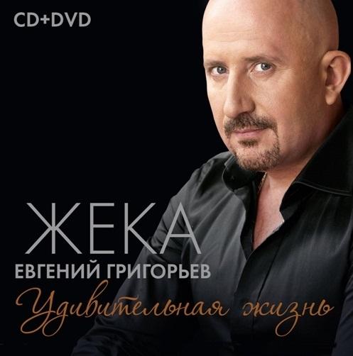 Жека: Удивительная жизнь (CD + DVD)