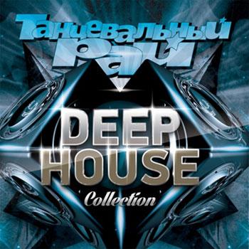 Сборник: Танцевальный рай – Deep House Collection (CD)