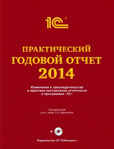 Практический годовой отчет за 2014 год (+ диск)