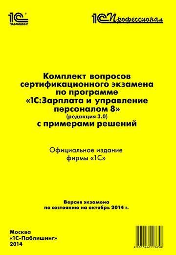 Комплект вопросов сертификационного экзамена по программе 1С:Зарплата и управление персоналом 8 (редакция 3.0)