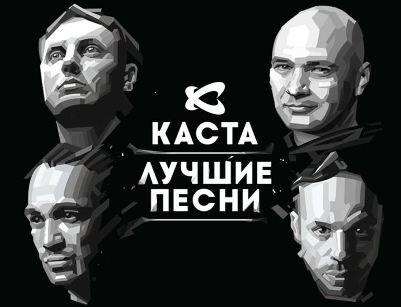 Каста: Лучшие песни (CD)