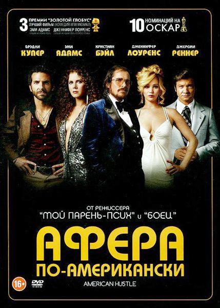 Афера по-американски (региональное издание) American HustleВ основе сюжета фильма Афера по-американски лежит реальная спецоперация, проводимая в конце 70-х &amp;ndash; начале 80-х ФБР под кодовым названием Abscam.<br>
