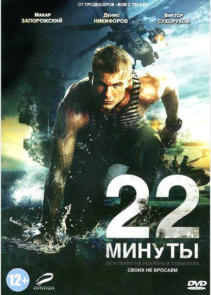 22 минуты (региональное издание)Фильм 22 минуты основан на реальных событиях 5 мая 2010 года, когда морские пехотинцы БПК &amp;laquo;Маршал Шапошников&amp;raquo; освободили захваченный в водах Аденского залива российский танкер «Московский университет».<br>