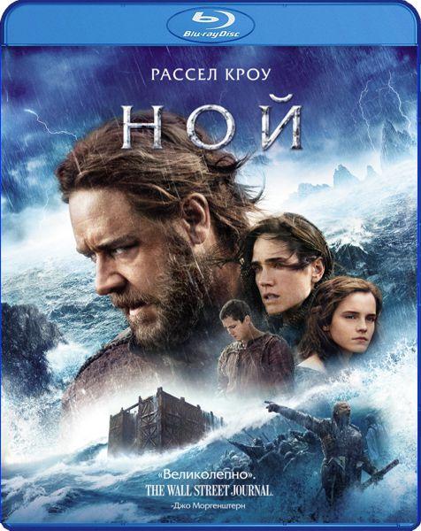 Ной (Blu-ray) NoahОдной из наиболее известных историй, имеющих аналоги практически в любой религии и в мифологии разных народов, является история о Великом потопе и Ное.<br>
