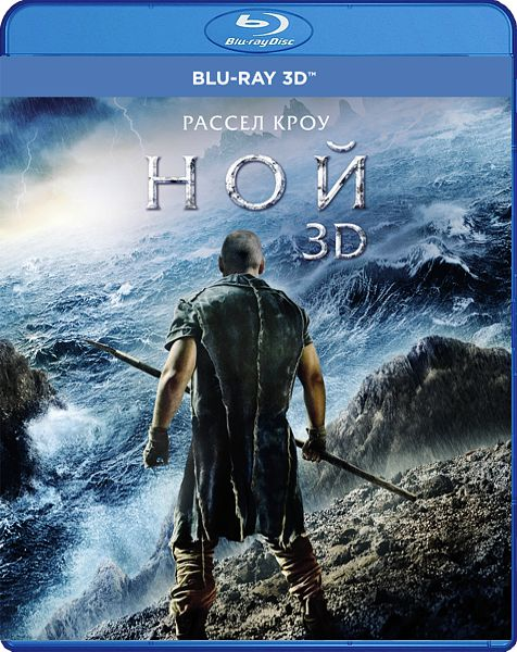 Ной (Blu-ray 3D) blu ray 3d диск медиа удивительная природа