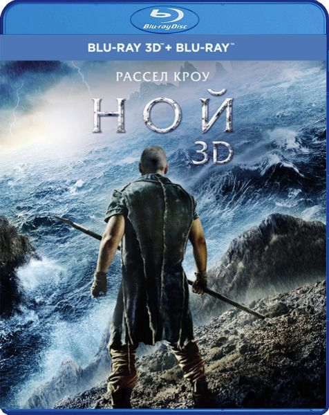 Ной (Blu-ray 3D + 2D) blu ray 3d диск медиа удивительная природа