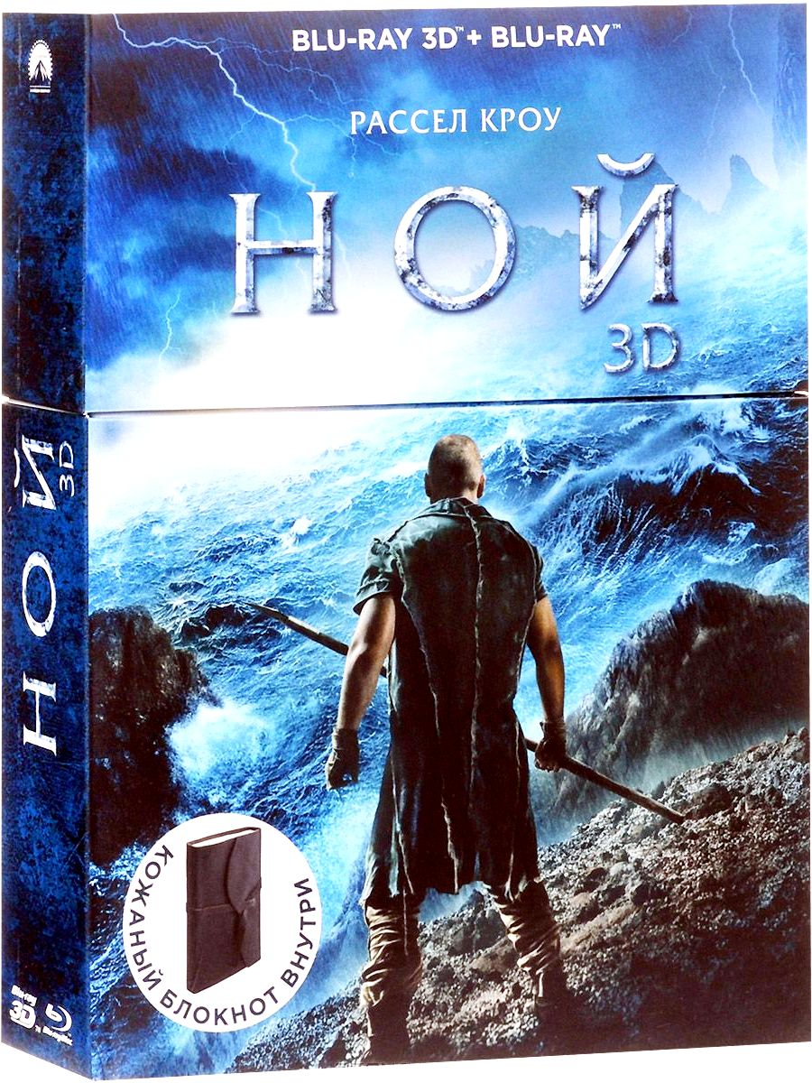 Ной (Blu-ray 3D + 2D + кожаный блокнот) Noah
