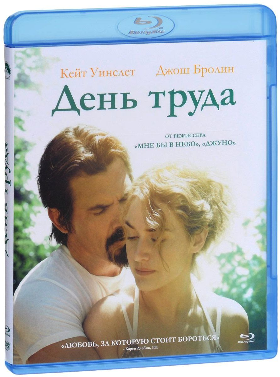 День труда (Blu-ray) Labor Day
