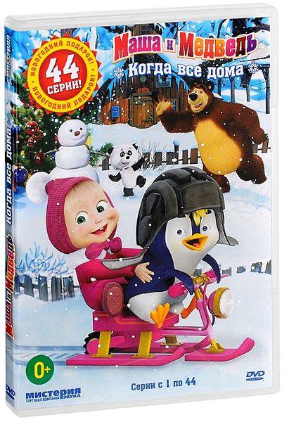 Маша и Медведь: Когда все дома (DVD) жестокий романс dvd полная реставрация звука и изображения
