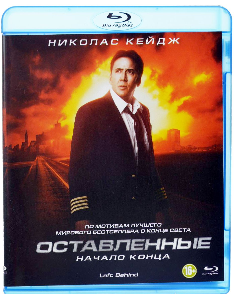 Оставленные (Blu-ray) Left Behind