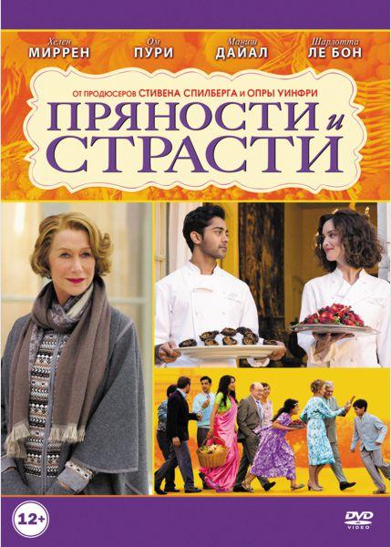 Пряности и страсти (региональное издание) (DVD) The Hundred-Foot Journey