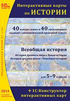 Интерактивные карты по истории + 1С:Конструктор интерактивных карт (2-е издание, переработанное) интерактивные карты по географии 1с конструктор интерактивных карт 2 е издание переработанное
