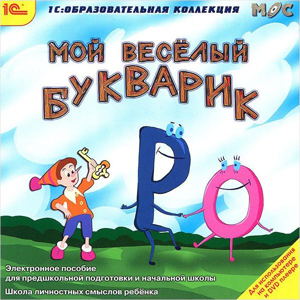 Мой веселый букварикПредлагаемая программа Мой веселый букварик предназначена для первого знакомства детей с буквами и изучения русского алфавита.<br>