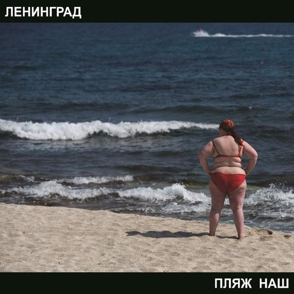 Ленинград: Пляж наш (CD)15 декабря 2014 года группировка Ленинград выпустила сразу два новых студийных альбома &amp;ndash; Пляж наш и Фарш.<br>