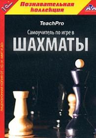 TeachPro Самоучитель по игре в шахматыМультимедийное пособие TeachPro Самоучитель по игре в шахматы адресовано тем, кто хочет самостоятельно научиться играть в шахматы и совершенствоваться дальше.<br>