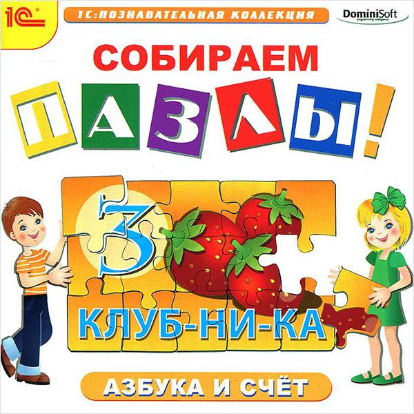 Собираем пазлы. Азбука и счетПрограмма Собираем пазлы! Азбука и счет поможет вам познакомить малыша с алфавитом и цифрами. Показать ему, как они пишутся, какие буквы гласные и какие – согласные, что такое слог, как считать до десяти.<br>