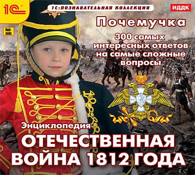 Почемучка. Энциклопедия. Отечественная война 1812 года