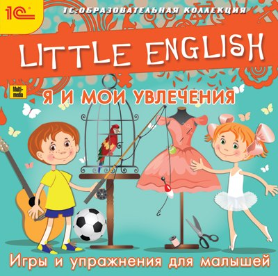 Little English. Я и мои увлечения. Игры и упражнения для малышей комплекты нательные для малышей я большой комплект
