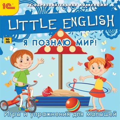 Little English. Я познаю мир! Игры и упражнения для малышейПрограмма Я познаю мир! Игры и упражнения для малышей, входящая в серию Little English, представляет собой серию обучающих мультфильмов и упражнений для самых маленьких.<br>
