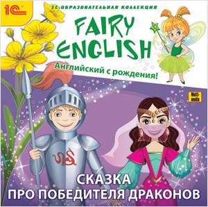 Fairy English. Сказка про победителя драконов георгий богач проглоченные миллионы сборник