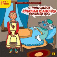 Страна сказок. Красная шапочка. Обучающие игры корвет обучающие игры и упражнения логический экран