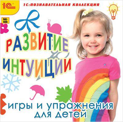 Развитие интуиции. Игры и упражнения для детейВ основе курса Развитие интуиции. Игры и упражнения для детей – комплекс упражнений на развитие моторики, внимания, памяти и интуитивных решений.<br>