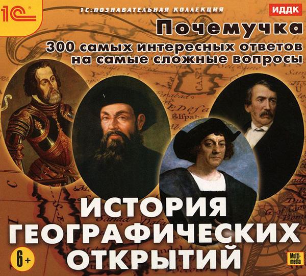 Почемучка. История географических открытий