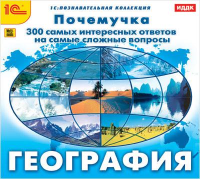 Почемучка. ГеографияНа диске Почемучка. География вы найдете объяснения основных географических терминов, сведения о климатических поясах и природных зонах.<br>