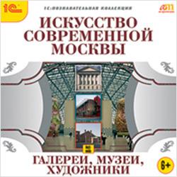 Искусство современной Москвы. Галереи, музеи, художники лучшие музеи музеи флоренции цифровая версия
