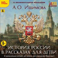 История России в рассказах для детей baraclude 05 в россии