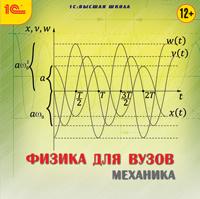 Физика для вузов. МеханикаОбразовательный комплекс Физика для вузов. Механика содержит учебные материалы по темам, соответствующим разделу Механика по общему курсу физики для высших учебных заведений.<br>