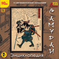 Самураи. Энциклопедия