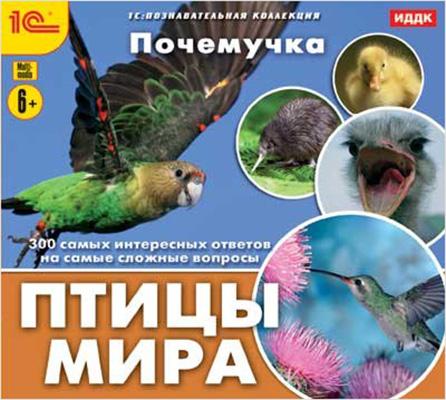 Почемучка. Птицы мираО птицах всей планеты, местах их обитания, привычках и особенностях поведения увлекательно рассказывает Почемучка. Птицы мира.<br>