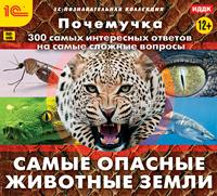 Почемучка. Самые опасные животные ЗемлиЭнциклопедия Почемучка. Самые опасные животные Земли расскажет о представителях фауны, обладающих силой, коварством, острыми зубами и мощными лапами.<br>