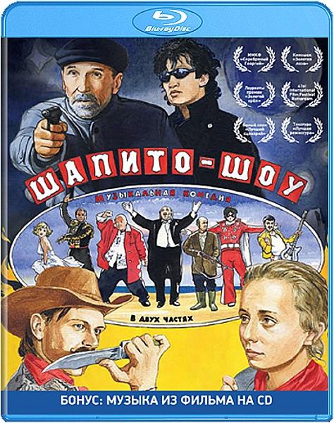 Шапито-шоу (Blu-ray+CD)Шапито-шоу &amp;ndash; это фильм-загадка, фильм-шутка, фильм-лабиринт. Четыре части и четыре путешествия к морю, четыре пересекающиеся новеллы: &amp;laquo;Любовь&amp;raquo;, «Дружба», «Уважение» и «Сотрудничество»<br>