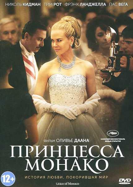 Принцесса Монако (региональное издание) (DVD) Grace of Monaco